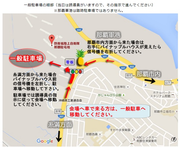 20161161105okinawa1