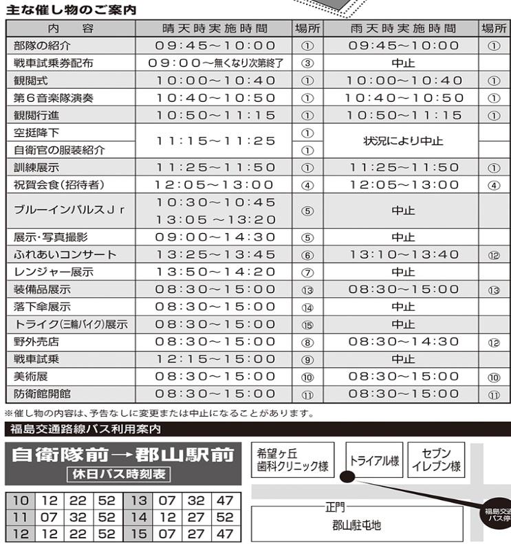 1741470058kooriyama222